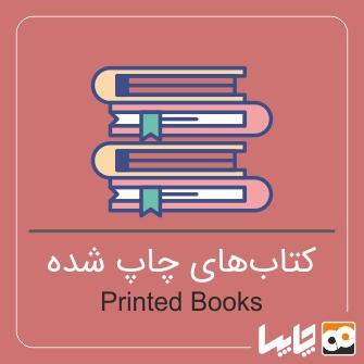 کتاب چاپی و نرمافزار