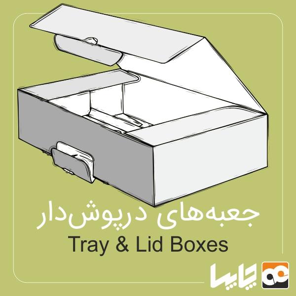 جعبههای درپوشدار
