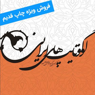 کتاب چاپی لوگوتایپهای ایرانی 1