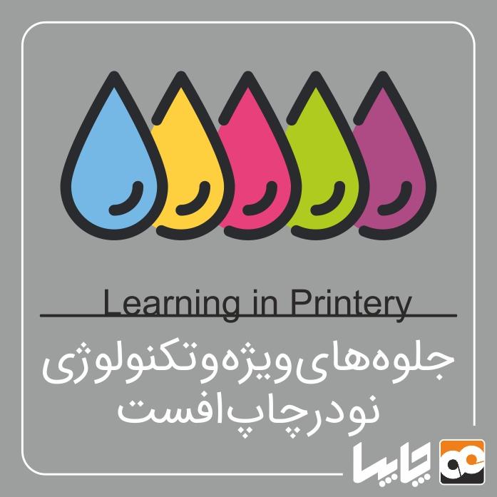 دوره آموزش جلوههای ویژه و تکنولوژیهای نو در چاپ افست