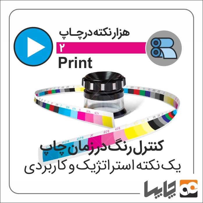 کنترل رنگ در زمان چاپ