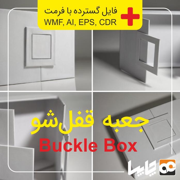 جعبه قفل شو جذاب با قفل خاص Buckle Box