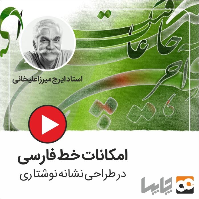 امکانات خط فارسی در طراحی نشانه