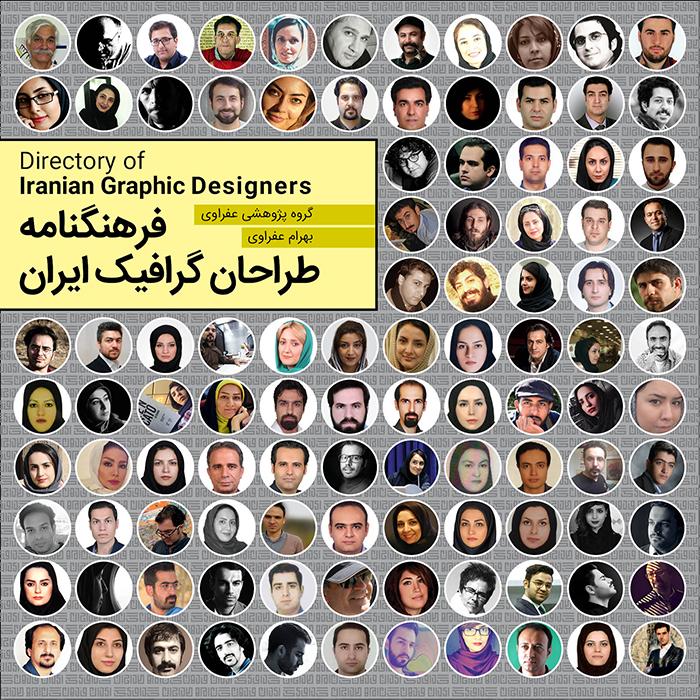 فرهنگنامه طراحان گرافیک ایران