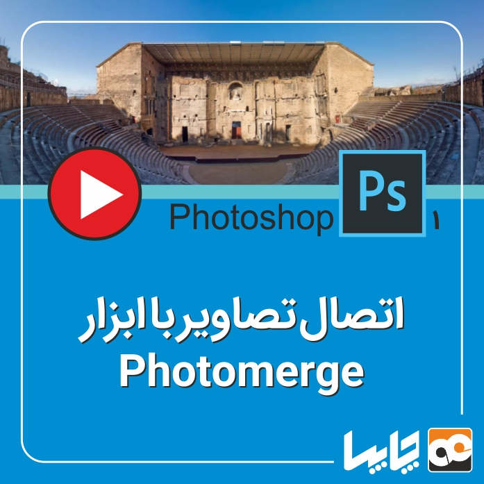 Photomerge