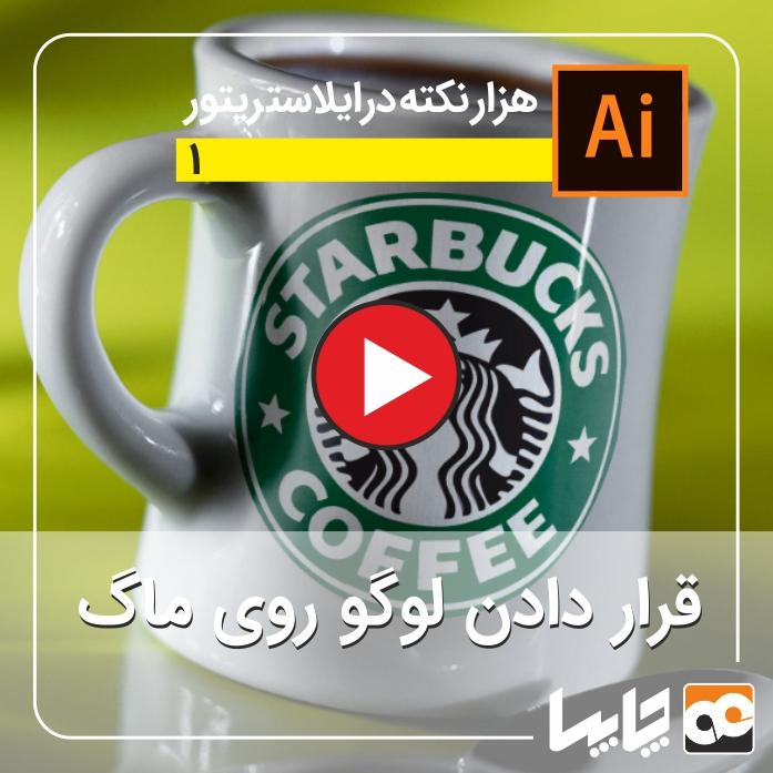 Logo-on-Mug