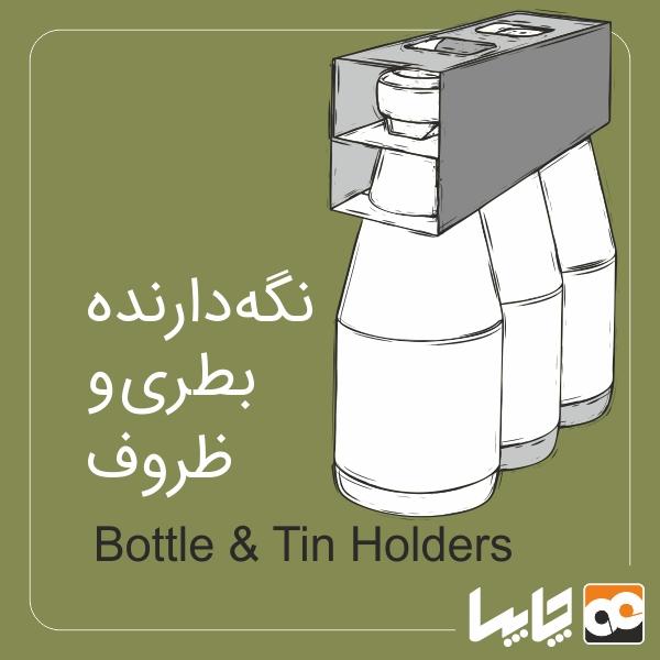 نگهدارنده بطری و ظروف