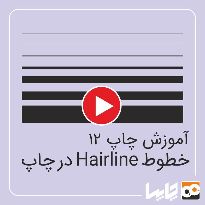 آموزش چاپ، خطوط Hairline در چاپ