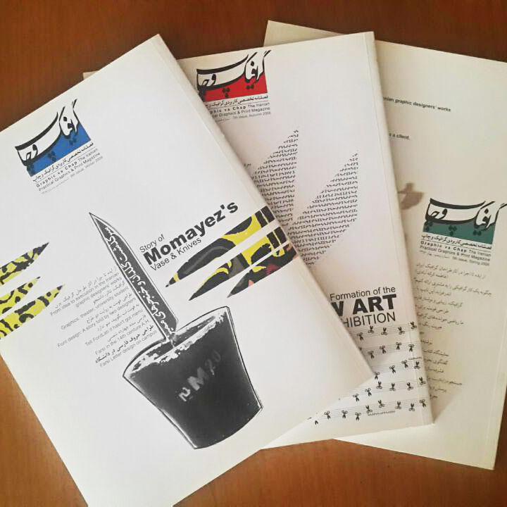 مجله گرافیک و چاپ