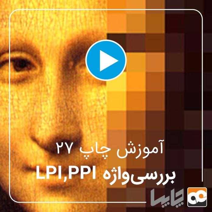 ویدیو آموزش واژههای PPI,LPI