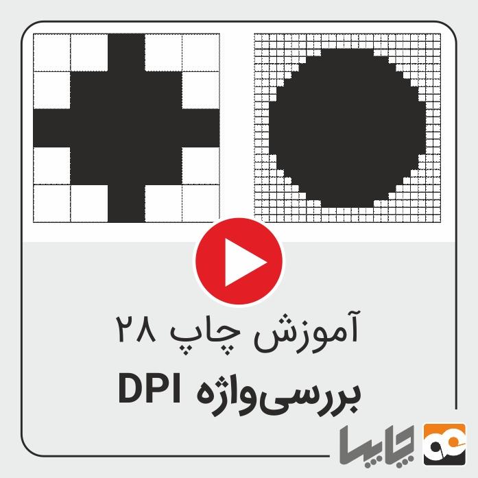 بررسی واژه DPI