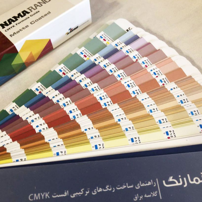 کاتالوگ رنگ CMYK گلاسه براق