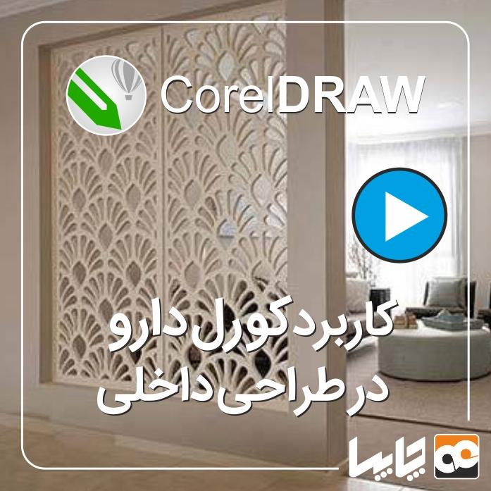 کورل برای طراحی داخلی