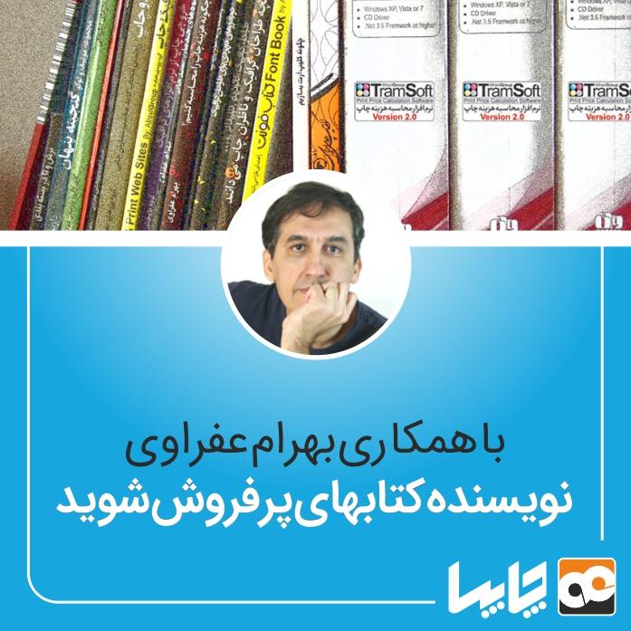 نویسنده کتابهای پرفروش شوید