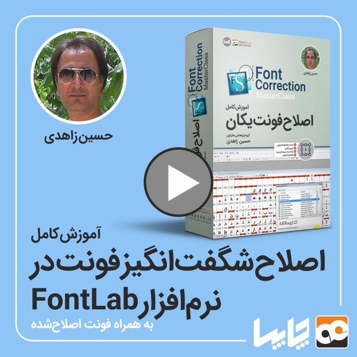 اصلاح فونت در فونتلب FontLab