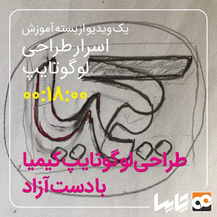 طراحی لوگوتایپ ایرانی