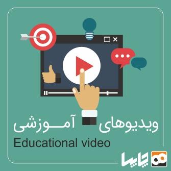 ویدیوهای آموزشی
